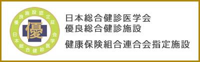 日本総合健診医学会優良総合健診施設