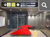階段またはエレベーター・エスカレーターで下へ。