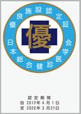 聖授会は日本総合健診医学会の優良総合健診施設に認定されています。